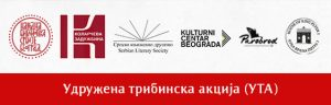 uta-logo